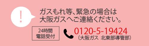 24時間電話受付