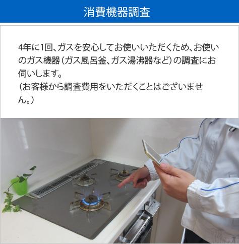 消費機器調査