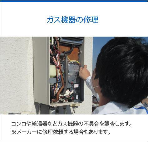 ガス機器の修理